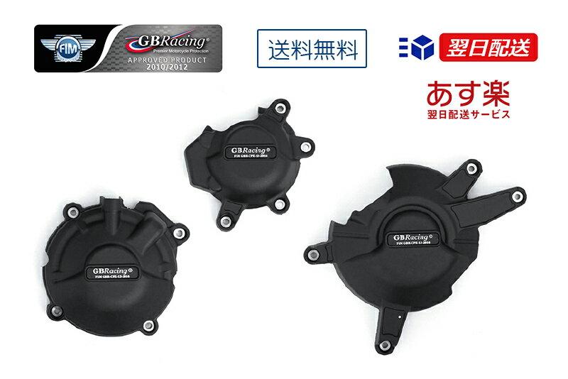 GBRacing FIM公認 エンジンカバー(2次カバー) HONDA CBR650F (14-16)