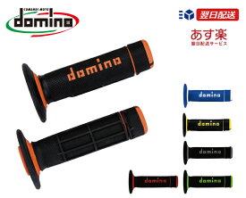 domino ドミノ グリップイタリア製 オフロード バイク グリップ クロス
