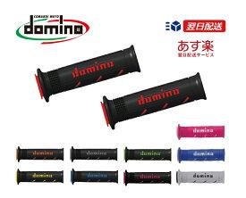 domino ドミノ グリップイタリア製 バイク 汎用 ストリートタイプカラーバリエーション全10色