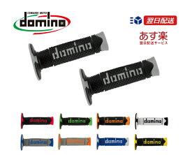 domino ドミノ グリップイタリア製 オフロードバイク 汎用 DSHカラーバリエーション全9色