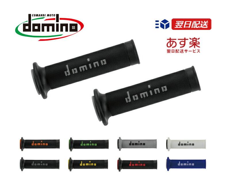 domino ドミノグリップイタリア製 汎用 レースタイプカラーバリエーション全8色