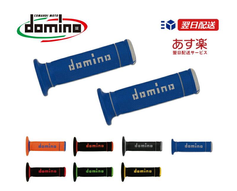 domino ドミノ グリップイタリア製 オフロードグリップ エクストリーム