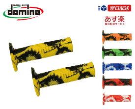 domino ドミノ グリップイタリア製 オフロードグリップ スネークスタイル