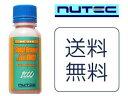 【送料無料】あす楽対応NUTEC ニューテック パワーアップ添加剤ケミカル NC-220 (100ml)