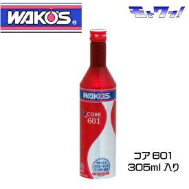 ワコーズ CORE601 コア601 C601 3本(305ml) ガソリン添加剤