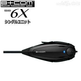 【エントリーでポイント5倍&5の付く日はお得です】sb6x サインハウス B+COM ビーコム SB6X sb6x ビーコム6x Bluetoothインターコム シングルユニット sb-6x b com 6x