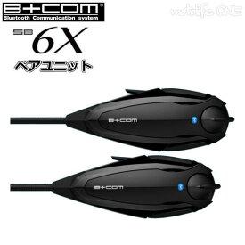 sb6x サインハウス B+COM ビーコム SB6X sb6x ビーコム6x Bluetoothインターコム ペアユニット sb-6x