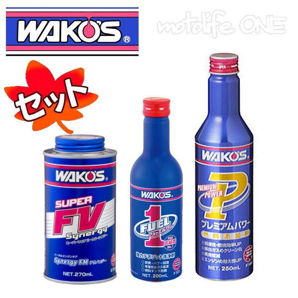 WAKO'S ワコーズ リフレッシュセット スーパーフォアビークル・シナジー プレミアムパワー フューエルワン 各1本づつ