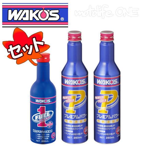 WAKO'S ワコーズ 2018新商品 MIXの3本セットF-1 200mlPMP フューエルワン1本 プレミアムパワ-2本 F101 F160