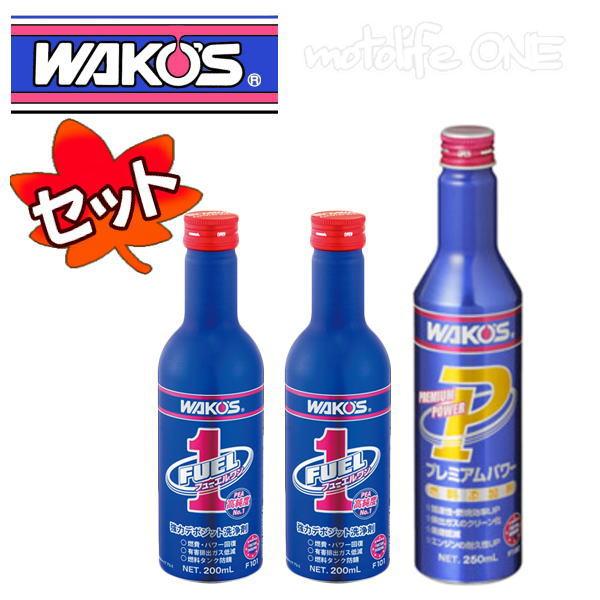 WAKO'S ワコーズ 2018新商品 MIXの3本セットF-1 200mlPMP フューエルワン2本 プレミアムパワ-1本 F101 F160