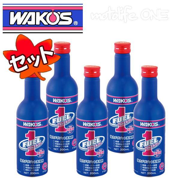 WAKO'S ワコーズ 5本セット F-1 200ml フューエルワン F101 清浄系燃料添加剤