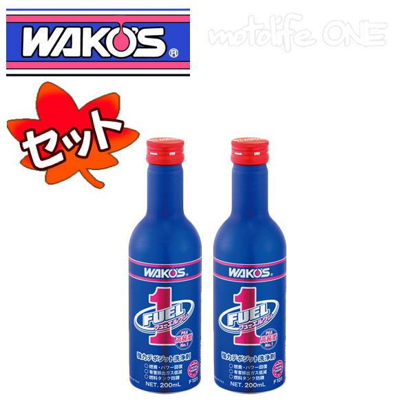 説明書付き WAKO'S(ワコーズ)2本セット F-1 フューエルワン F101 清浄系燃料添加剤 200ml