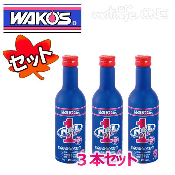 説明書付き WAKO'S ワコーズ 3本セット F-1 200ml フューエルワン F101 清浄系燃料添加剤
