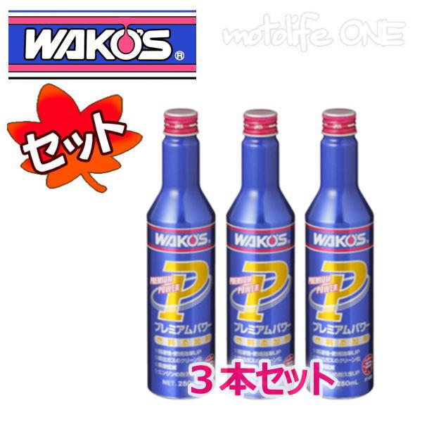 説明書付き WAKO'S(ワコーズ) プレミアムパワー 3本(250ml) 省燃費系燃料添加剤 PMP F160