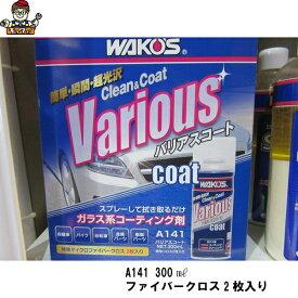 かんたんガラス系コーティング ワコーズ バリアスコート VAC A141 1本 300ml 専用クロス ガラス系ポリマーコーティング コーティング剤