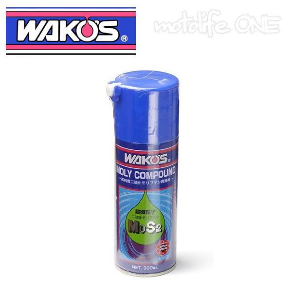 WAKO'S(ワコーズ) モリコンパウンド MC A150 1本(300mL)
