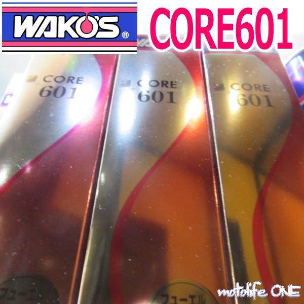 WAKO'S(ワコーズ) CORE601/コア601/C601/1本(305ml)/燃料系チューニング