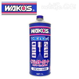 ワコーズ ディーゼルワン ディーゼル1 D-1 1リットル缶 ディーゼルインジェクター専用燃料添加剤