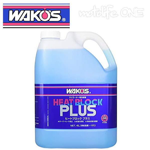 WAKO'S(ワコーズ) ヒートブロックプラス RHB-P チューニングマシン向けラジエター冷却液 R155 1本(4L)
