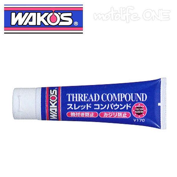 WAKO'S(ワコーズ) スレッドコンパウンド THC V170 1本(100g)