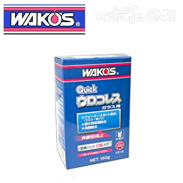 WAKO'S(ワコーズ) クイックウロコレス Q-URO ガラスのウォータースポット除去剤 V312 1箱(180g)