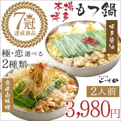https://image.rakuten.co.jp/motsu24/cabinet/motunabe/kiwami/imgrc0063821103.jpg