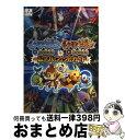 【中古】 ポケモン不思議のダンジョン時の探検隊ポケモン不思議のダンジョン闇の探検隊公式パー Nintendo DS / スタ…