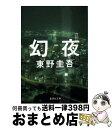 【中古】 幻夜 / 東野 圭吾 / 集英社 [文庫]【宅配便出荷】