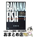 【中古】 BANANA FISH 第1巻 / 吉田 秋生 / 小学館 [文庫]【宅配便出荷】