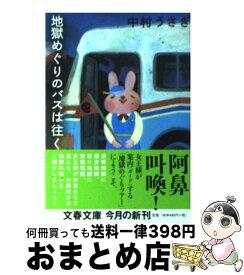 【中古】 地獄めぐりのバスは往く / 中村 うさぎ / 文藝春秋 [文庫]【宅配便出荷】