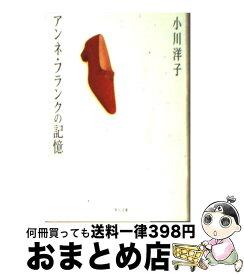【中古】 アンネ・フランクの記憶 / 小川 洋子 / KADOKAWA/角川書店 [文庫]【宅配便出荷】