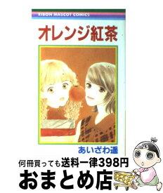【中古】 オレンジ紅茶 / あいざわ 遥 / 集英社 [コミック]【宅配便出荷】