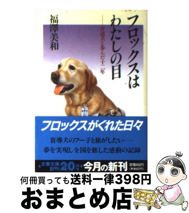 【中古】 フロックスはわたしの目 盲導犬と歩んだ十二年 / 福沢 美和 / 文藝春秋 [文庫]【宅配便出荷】
