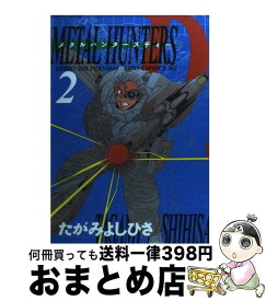 【中古】 メタルハンターズ・D 2 / たがみ よしひさ / 潮出版社 [コミック]【宅配便出荷】