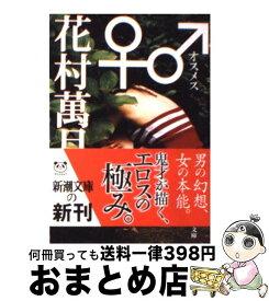 【中古】 ♂♀ / 花村 萬月 / 新潮社 [文庫]【宅配便出荷】