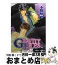 【中古】 Gravity eyes 1 / 不破 慎理 / 徳間書店 [コミック]【宅配便出荷】
