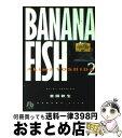 【中古】 BANANA FISH 第2巻 / 吉田 秋生 / 小学館 [文庫]【宅配便出荷】