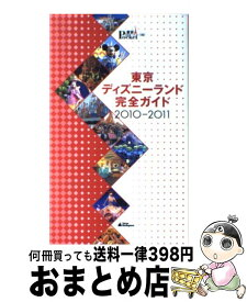 【中古】 東京ディズニーランド完全ガイド 2010ー2011 / 講談社 / 講談社 [ムック]【宅配便出荷】