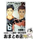 【中古】 ハイキュー!! 14 / 古舘 春一 / 集英社 [コミック]【宅配便出荷】