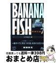 【中古】 BANANA FISH 第7巻 / 吉田 秋生 / 小学館 [文庫]【宅配便出荷】