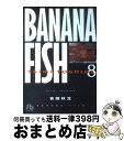 【中古】 BANANA FISH 第8巻 / 吉田 秋生 / 小学館 [文庫]【宅配便出荷】