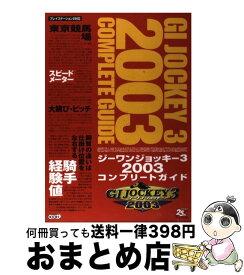 【中古】 ジーワンジョッキー3 2003コンプリートガイド プレイステーション2対応 / SPURT, コーエー出版部 / 光栄 [単行本]【宅配便出荷】