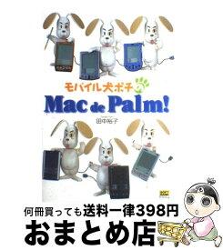 【中古】 モバイル犬ポチのMac de Palm! / 田中 裕子 / ソフトバンククリエイティブ [単行本]【宅配便出荷】