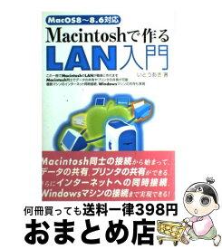 【中古】 Macintoshで作るLAN入門 Mac OS 8〜8.6対応 / いとう あき / ディーアート [単行本]【宅配便出荷】