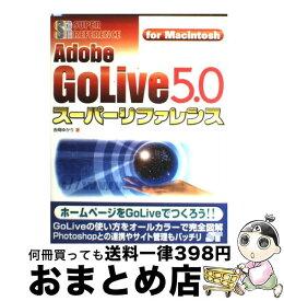 【中古】 Adobe Golive 5.0スーパーリファレンス For Macintosh / 吉岡 ゆかり / ソーテック社 [単行本]【宅配便出荷】