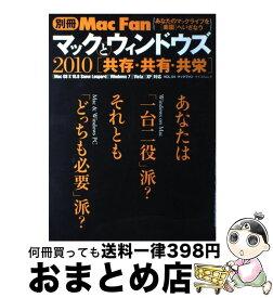 【中古】 マックとウィンドウズ 共存・共有・共栄 vol.04(2010) / Mac Fan編集部 / 毎日コミュニケーションズ [大型本]【宅配便出荷】