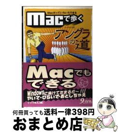 【中古】 Macで歩くアングラの道 Macだっていろいろできる / マックさん / 九天社 [単行本]【宅配便出荷】
