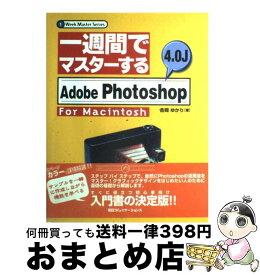 【中古】 一週間でマスターするAdobe Photoshop 4.0J for Macin / 吉岡 ゆかり / 毎日コミュニケーションズ [単行本]【宅配便出荷】