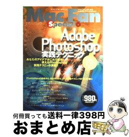 【中古】 Mac fan special 6 / 毎日コミュニケーションズ / 毎日コミュニケーションズ [ムック]【宅配便出荷】