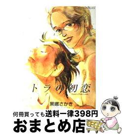 【中古】 トラの初恋 / 黒娜 さかき / 松文館 [コミック]【宅配便出荷】
